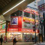 Drugstores at Sapporo Tanuki Koji