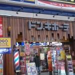 Don Quixote Sapporo branch
