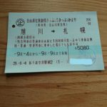 Access from New Chitose Airport to Asahikawa